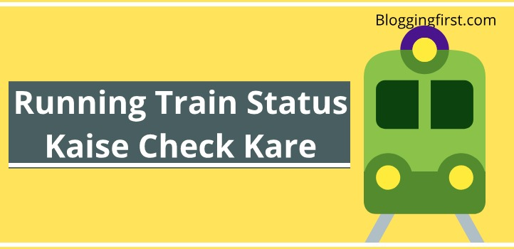 running train status kaise check kare 1