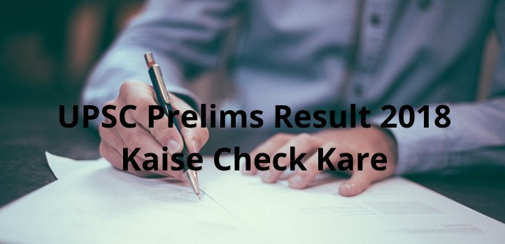 UPSC Prelims Result 2018 Kaise Check Kare