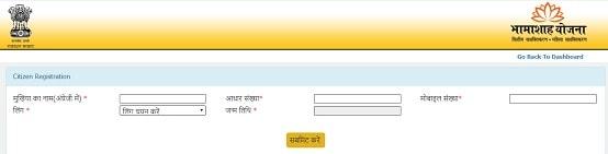 Bhamashah-Card-Yojana-fill-data