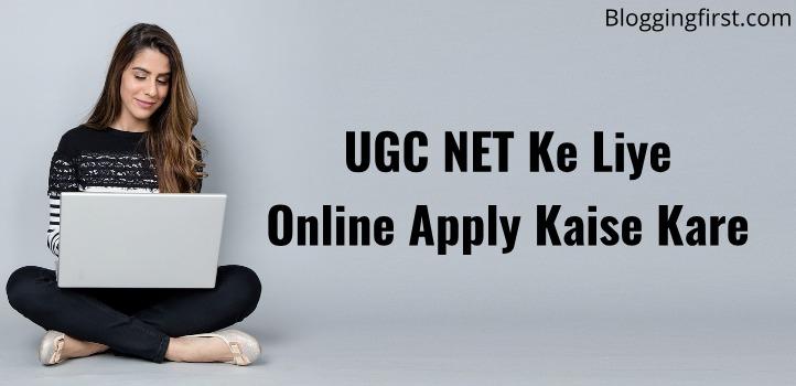 UGC NET ke liye online Apply kaise kare