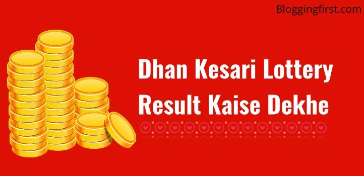 dhan kesari lottery result kaise dekhe