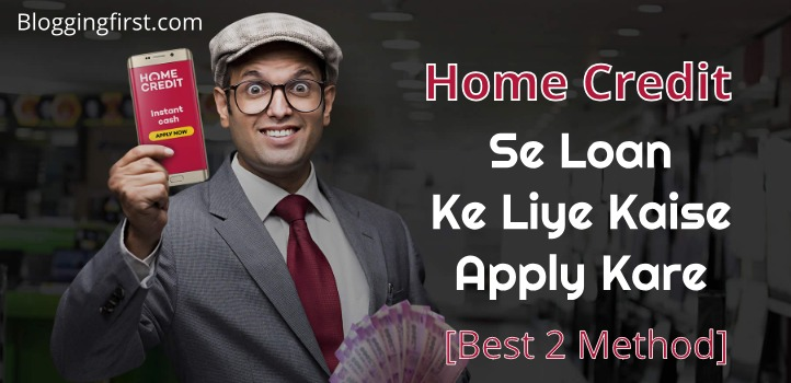 home credit loan ke liye apply kaise kare