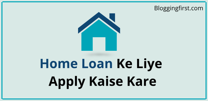 home loan ke liye apply kaise kare