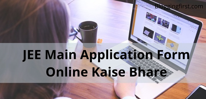jee main application form online kaise bhare
