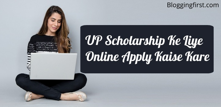 up scholarship online form kaise bhare1