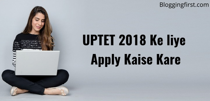 UPTET 2018 Ke Liye Apply Kaise Kare