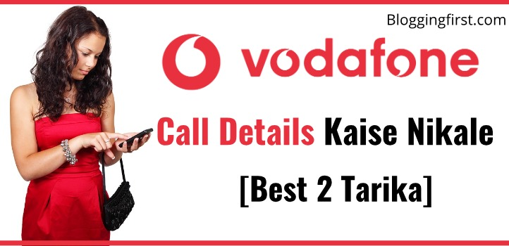vodafone call details kaise nikale