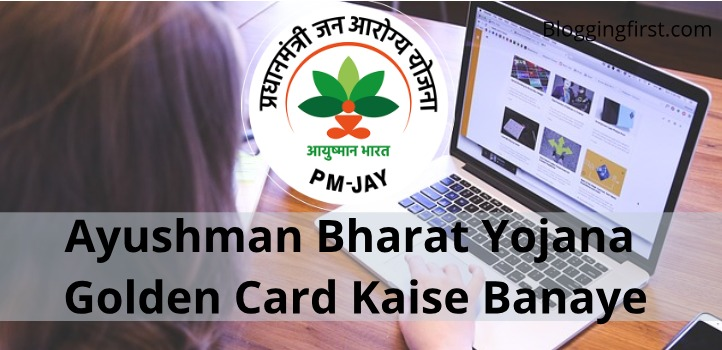 Ayushman yojan golden card