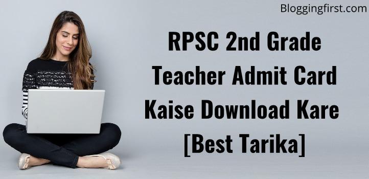 rpsc 2nd grade teacher admit card download