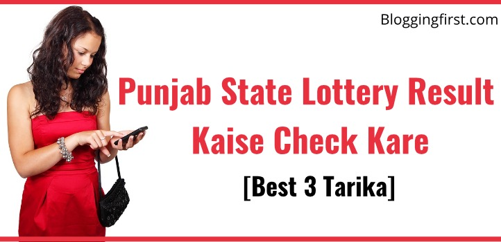 Punjab State Lottery Result Kaise Check Kare
