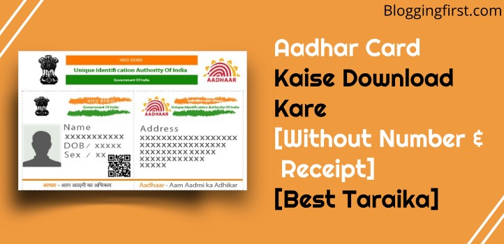 aadhar card download with number and receipt1