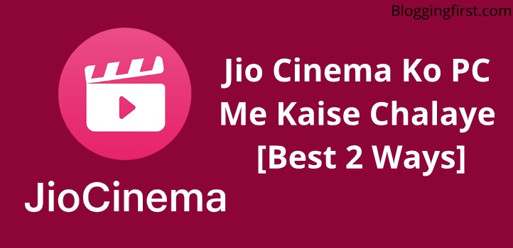 jio cinema ko pc me kaise chalaye