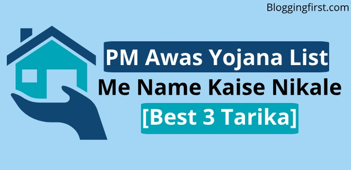PM Awas yojana list kaise dekhe