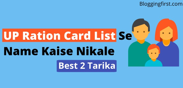 up ration card list se name kaise nikale