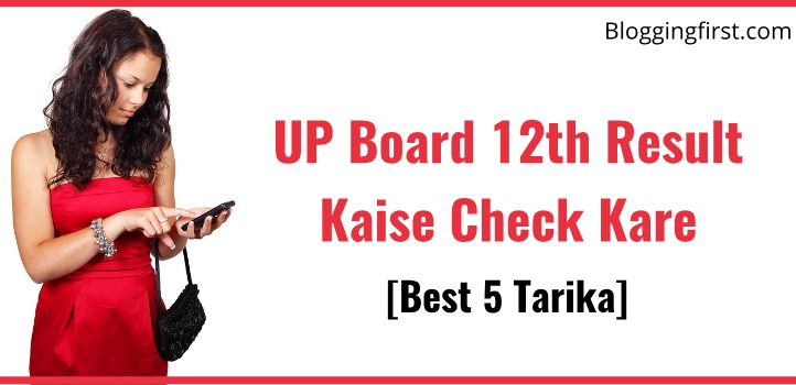 up board 12 result